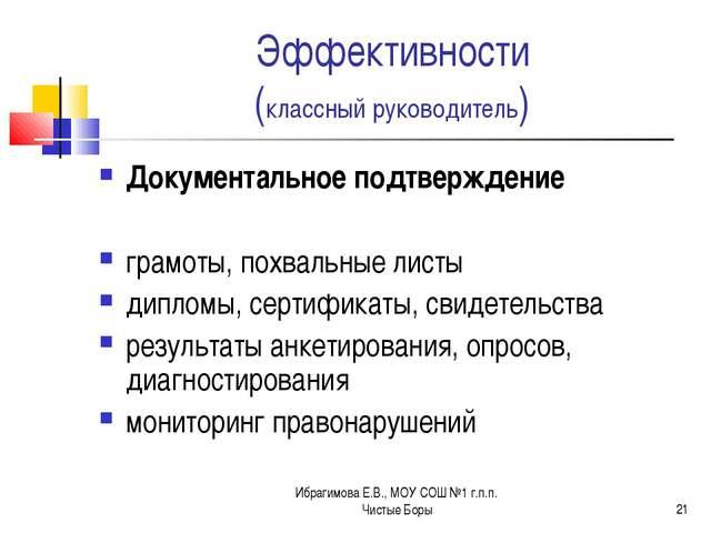 Ибрагимова Е.В., МОУ СОШ №1 г.п.п. Чистые Боры * Эффективности (классный руко...
