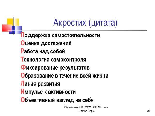 Ибрагимова Е.В., МОУ СОШ №1 г.п.п. Чистые Боры * Акростих (цитата) Поддержка...