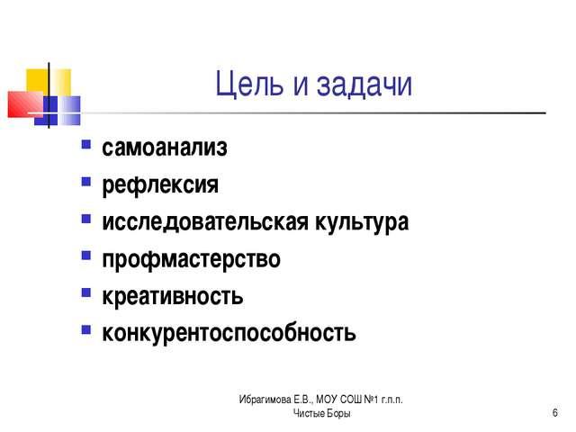 Ибрагимова Е.В., МОУ СОШ №1 г.п.п. Чистые Боры * Цель и задачи самоанализ реф...