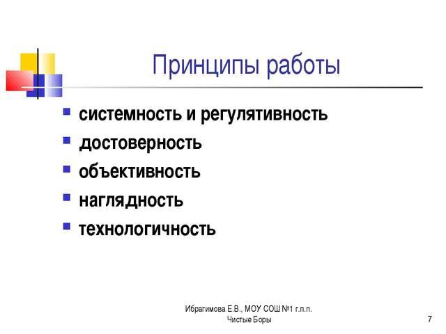 Ибрагимова Е.В., МОУ СОШ №1 г.п.п. Чистые Боры * Принципы работы системность...