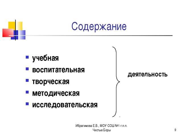 Ибрагимова Е.В., МОУ СОШ №1 г.п.п. Чистые Боры * Содержание учебная воспитате...