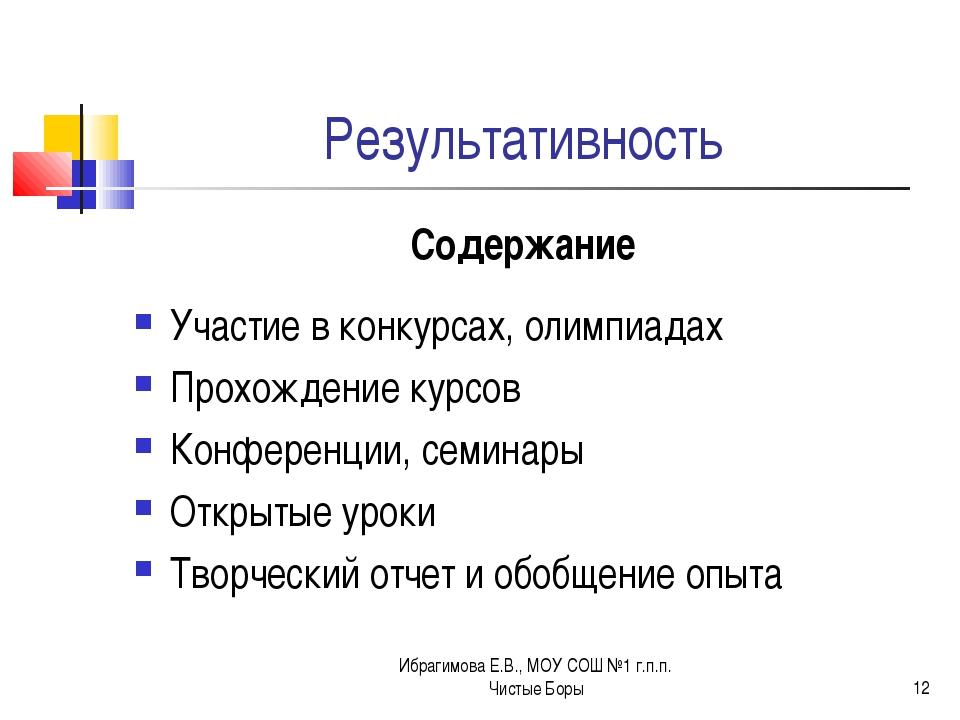 Ибрагимова Е.В., МОУ СОШ №1 г.п.п. Чистые Боры * Результативность Содержание...