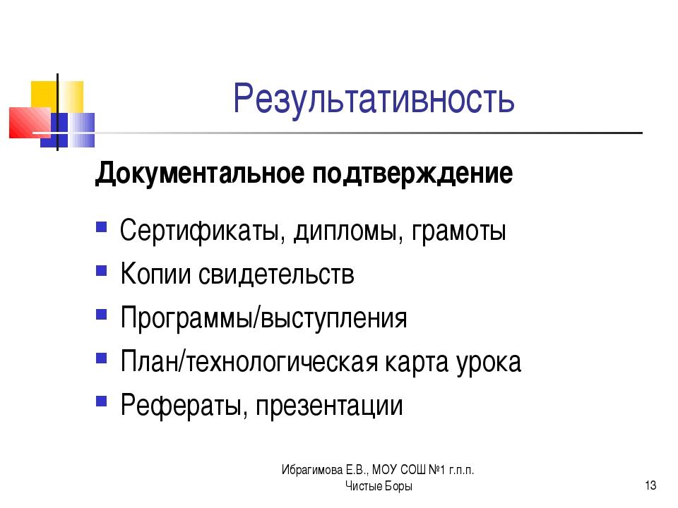 Ибрагимова Е.В., МОУ СОШ №1 г.п.п. Чистые Боры * Результативность Документаль...
