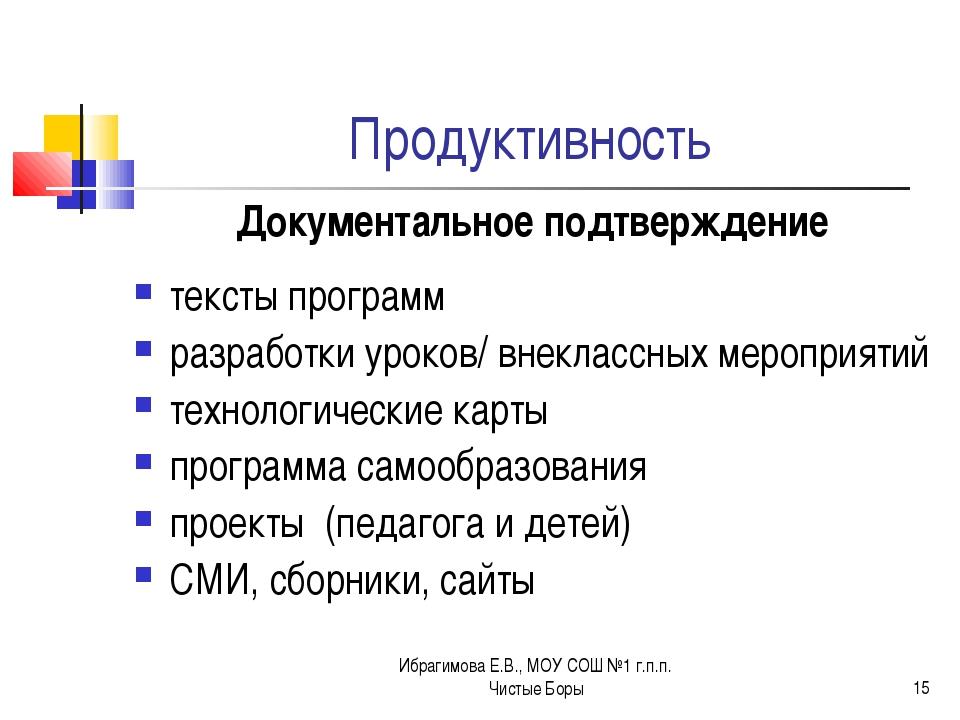 Ибрагимова Е.В., МОУ СОШ №1 г.п.п. Чистые Боры * Продуктивность Документально...