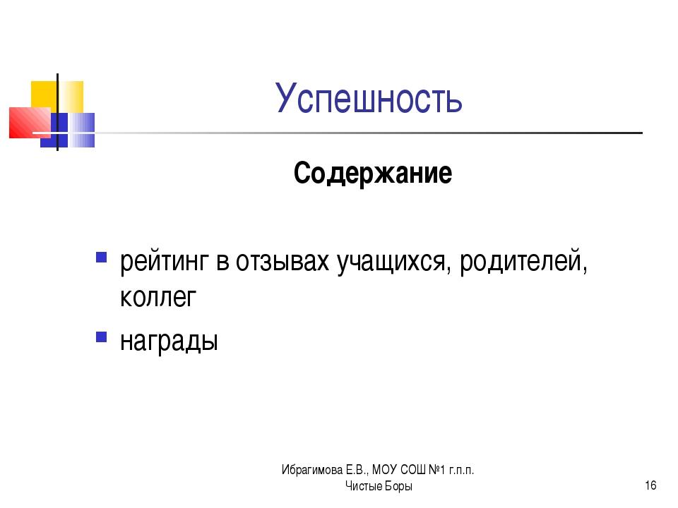 Ибрагимова Е.В., МОУ СОШ №1 г.п.п. Чистые Боры * Успешность Содержание рейтин...