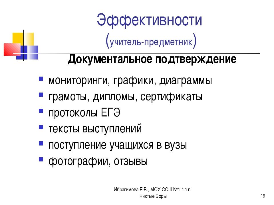 Ибрагимова Е.В., МОУ СОШ №1 г.п.п. Чистые Боры * Эффективности (учитель-предм...