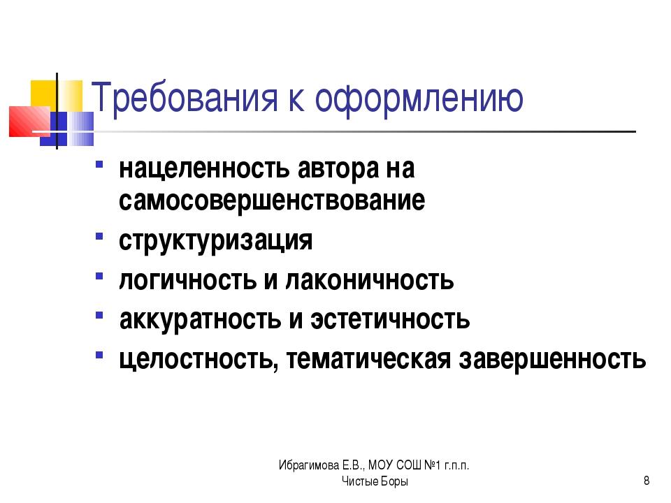 Ибрагимова Е.В., МОУ СОШ №1 г.п.п. Чистые Боры * Требования к оформлению наце...