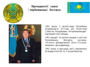 Президенттің саяси өмірбаянының бастауы: 1991 жылы 1 желтоқсанда Республика ж