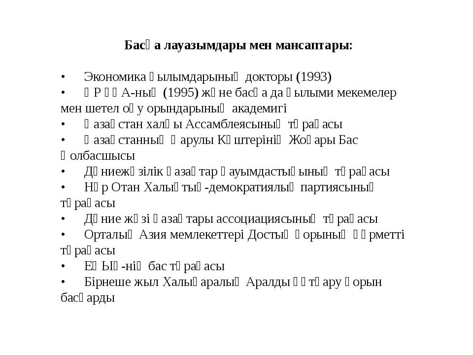 Басқа лауазымдары мен мансаптары: •Экономика ғылымдарының докторы (1993) •Қ...