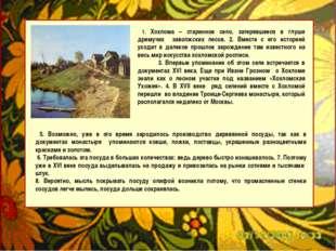 1. Хохлома – старинное село, затерявшееся в глуши дремучих заволжских лесов.