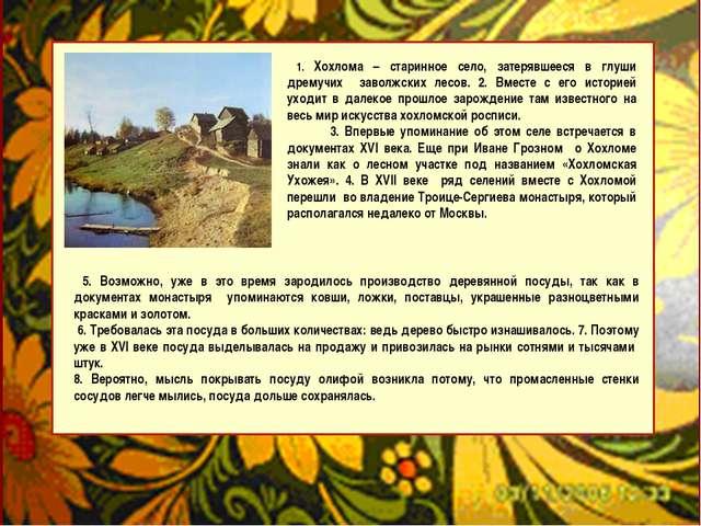 1. Хохлома – старинное село, затерявшееся в глуши дремучих заволжских лесов....