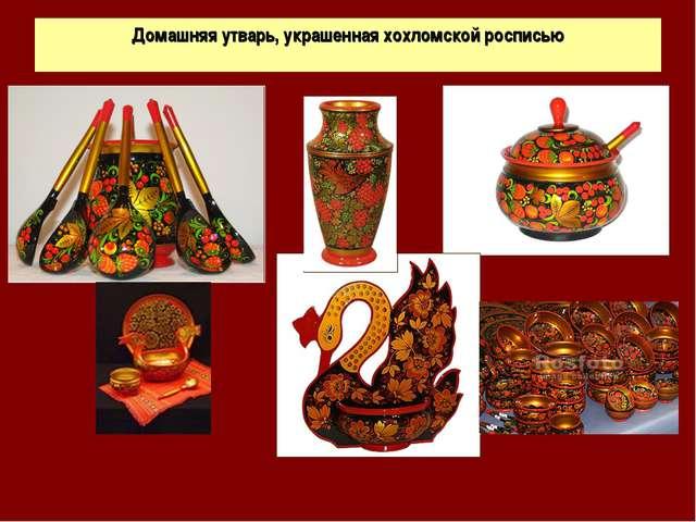 Домашняя утварь, украшенная хохломской росписью