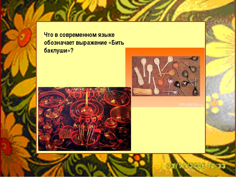 Что в современном языке обозначает выражение «Бить баклуши»?