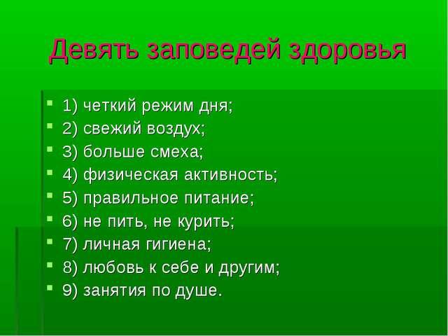 Девять заповедей здоровья 1) четкий режим дня; 2) свежий воздух; 3) больше см...