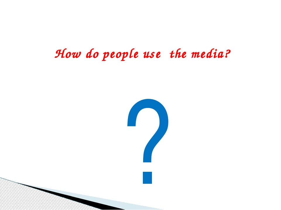 How do people use the media? ?