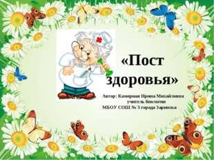 «Пост здоровья» Автор: Каморная Ирина Михайловна учитель биологии МБОУ СОШ №