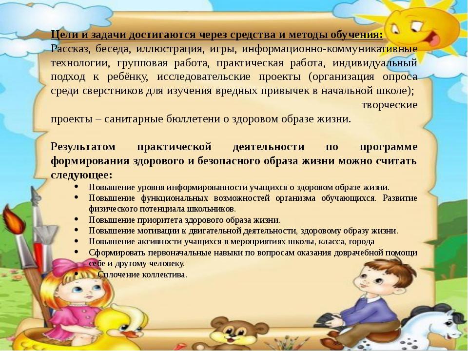 Цели и задачи достигаются через средства и методы обучения: Рассказ, беседа,...