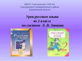 МКОУ Подгоренская СОШ №1 Подгоренского муниципального района Воронежской обла
