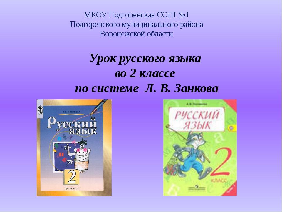 МКОУ Подгоренская СОШ №1 Подгоренского муниципального района Воронежской обла...