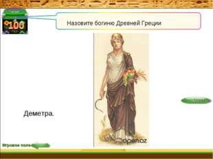 Игровое поле Назовите богиню Древней Греции Деметра.