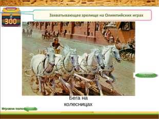 Игровое поле Бега на колесницах