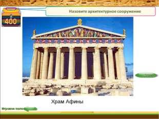 Игровое поле Храм Афины