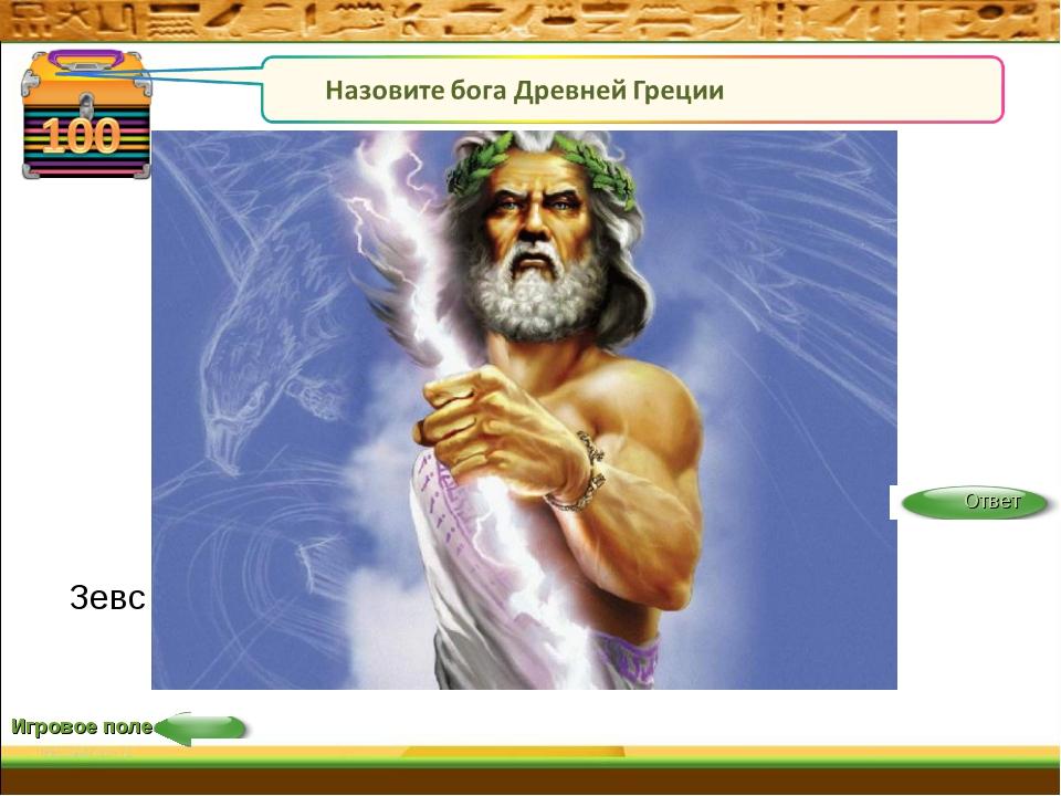 Игровое поле Зевс