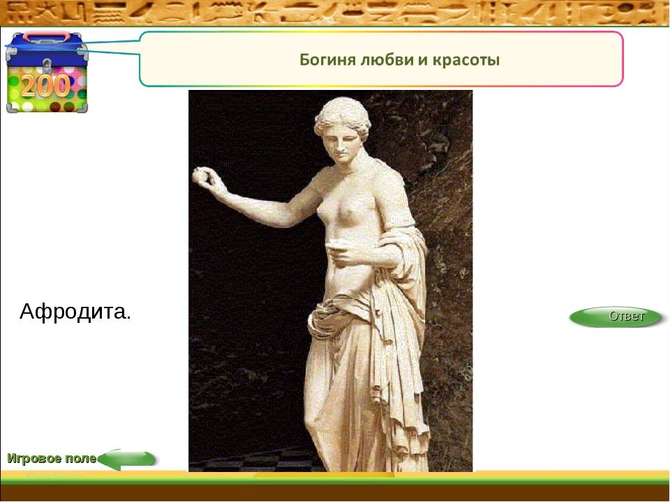 Игровое поле Афродита.
