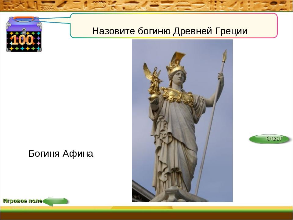 Игровое поле Богиня Афина Назовите богиню Древней Греции