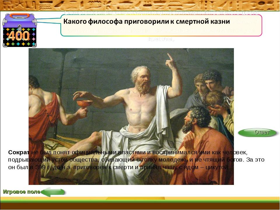 Игровое поле Сократ не был понят официальными властями и воспринимался ими ка...