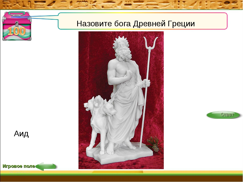 Игровое поле Назовите бога Древней Греции Аид