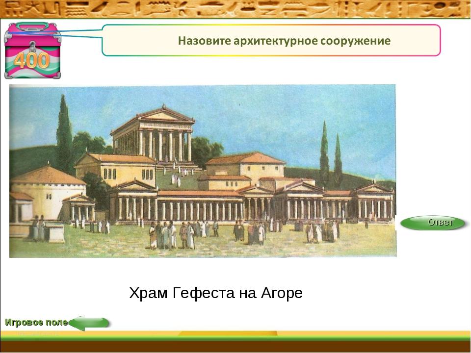 Игровое поле Храм Гефеста на Агоре