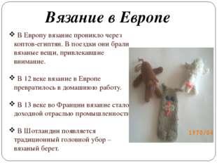 Вязание в Европе В Европу вязание проникло через коптов-египтян. В поездки он