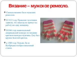 Вязание – мужское ремесло. Сначала вязание было мужским ремеслом. В 1612 году