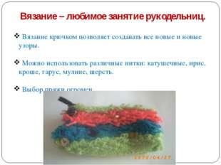 Вязание – любимое занятие рукодельниц. Вязание крючком позволяет создавать вс