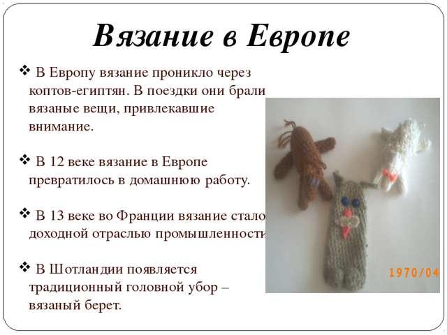Вязание в Европе В Европу вязание проникло через коптов-египтян. В поездки он...