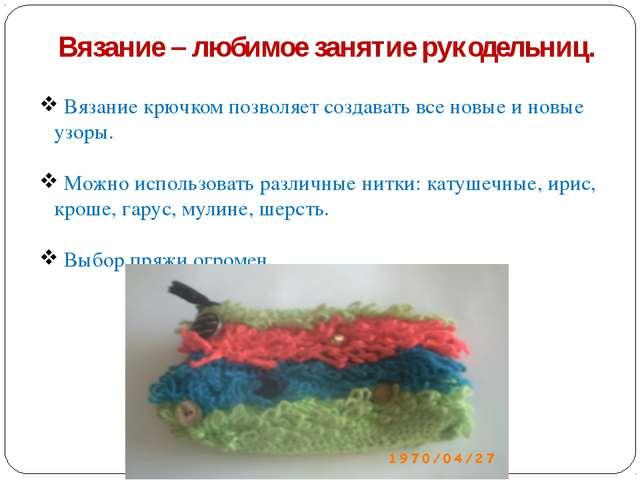 Вязание – любимое занятие рукодельниц. Вязание крючком позволяет создавать вс...