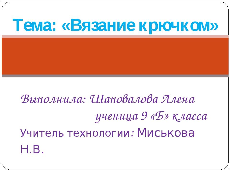 Тема: «Вязание крючком» Выполнила: Шаповалова Алена ученица 9 «Б» класса Учит...