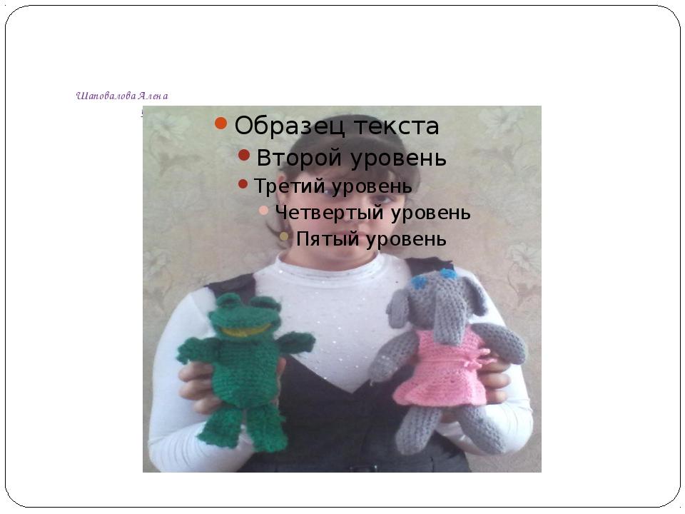 Шаповалова Алена ученица 9 «Б» класса