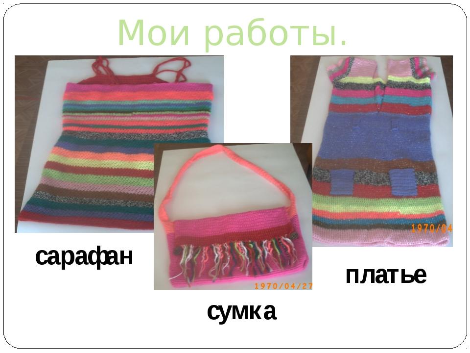 Мои работы. сарафан платье сумка