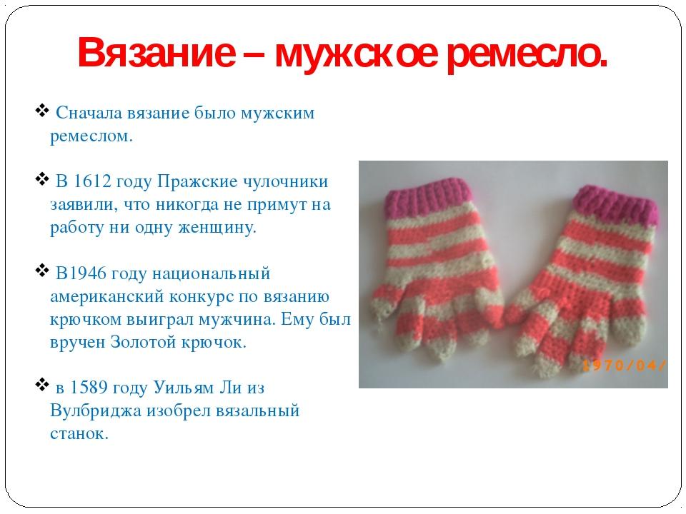 Надомная работа в москве вязание