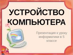 СКАНЕР - устройство ввода графической информации в компьютер путём преобразо