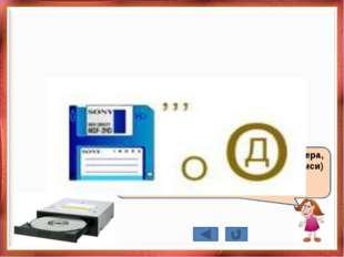 ВИНЧЕСТЕР - это устройство, предназначенное для долговременного хранения опе