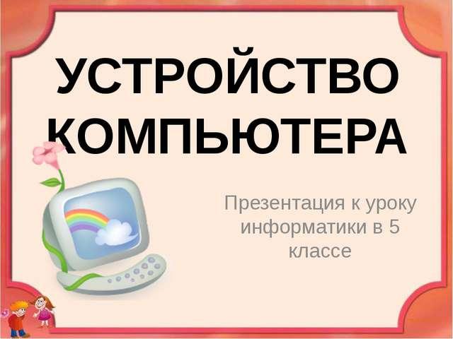 СКАНЕР - устройство ввода графической информации в компьютер путём преобразо...