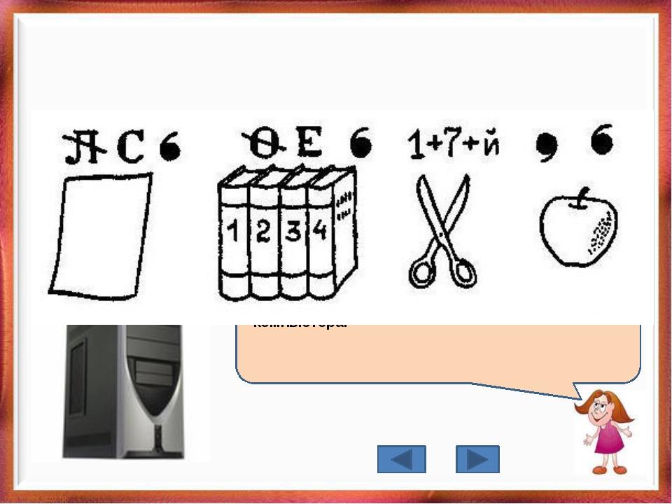 КЛАВИАТУРА - Устройство для ввода информации путем нажатия клавиш.