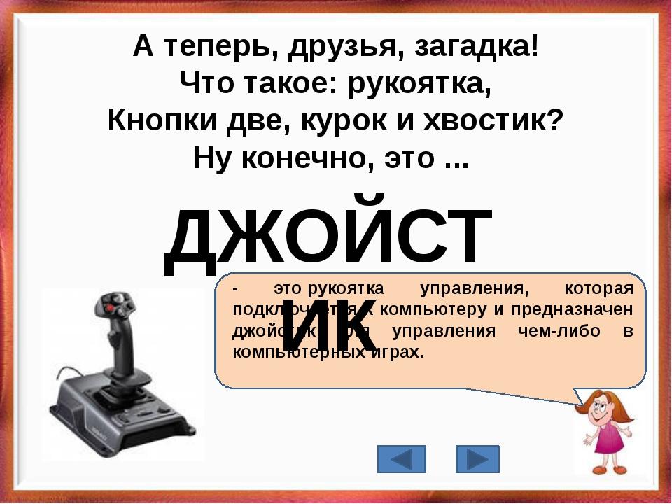 КОЛОНКИ - устройство для вывода звуковой информации