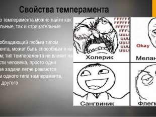 Свойства темперамента У каждого темперамента можно найти как положительные, т