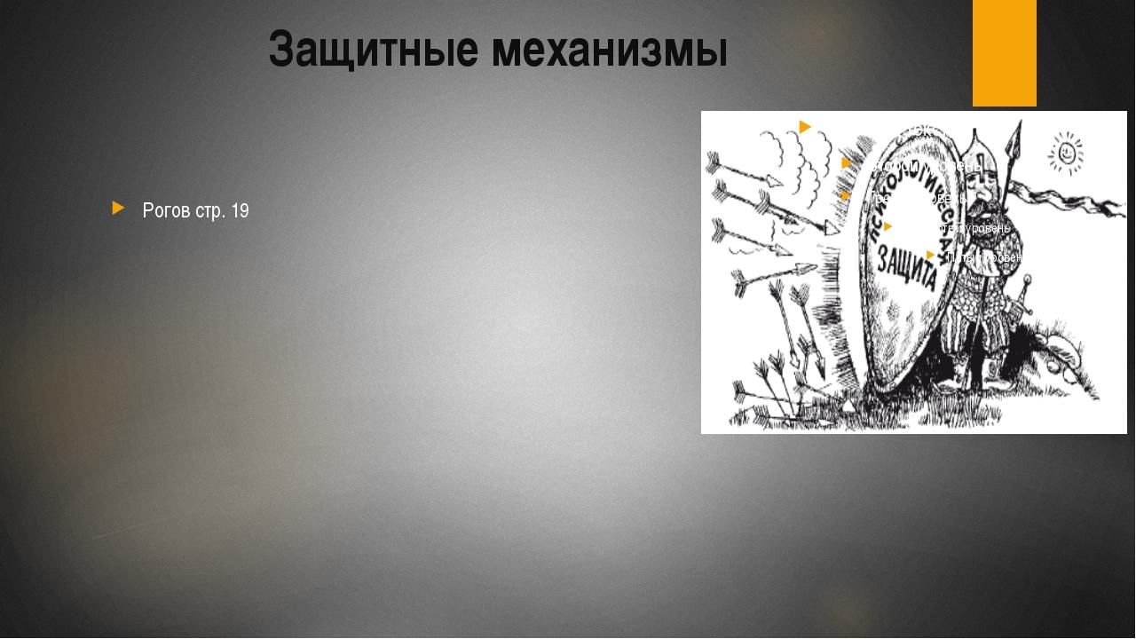 Защитные механизмы Рогов стр. 19