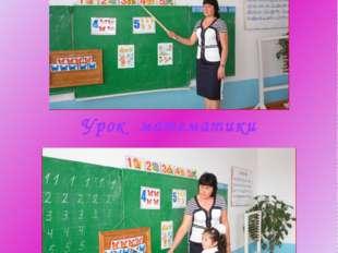 Открытые уроки и мероприятия Урок математики
