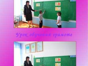 Открытые уроки и мероприятия Урок обучения грамоте